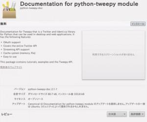 python-tweepy