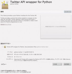 python-twitterAPI