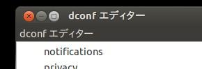 Ubuntu 14.04 LTS ボタン位置変更
