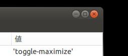 Ubuntu 14.04 LTS ボタン位置を右に変更